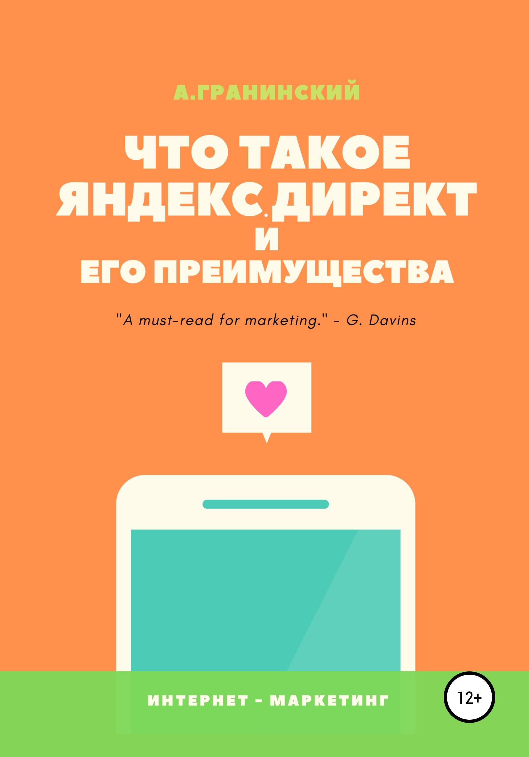 Купить книгу Что такое Яндекс.Директ и его преимущества, автора Аркадия Владимировича Гранинского