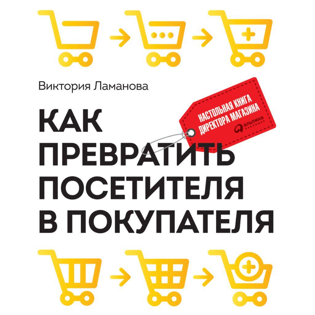 Купить книгу Как превратить посетителя в покупателя. Настольная книга директора магазина, автора Виктории Ламановой