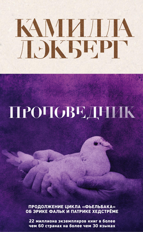 Купить книгу Проповедник, автора Camilla  Lackberg