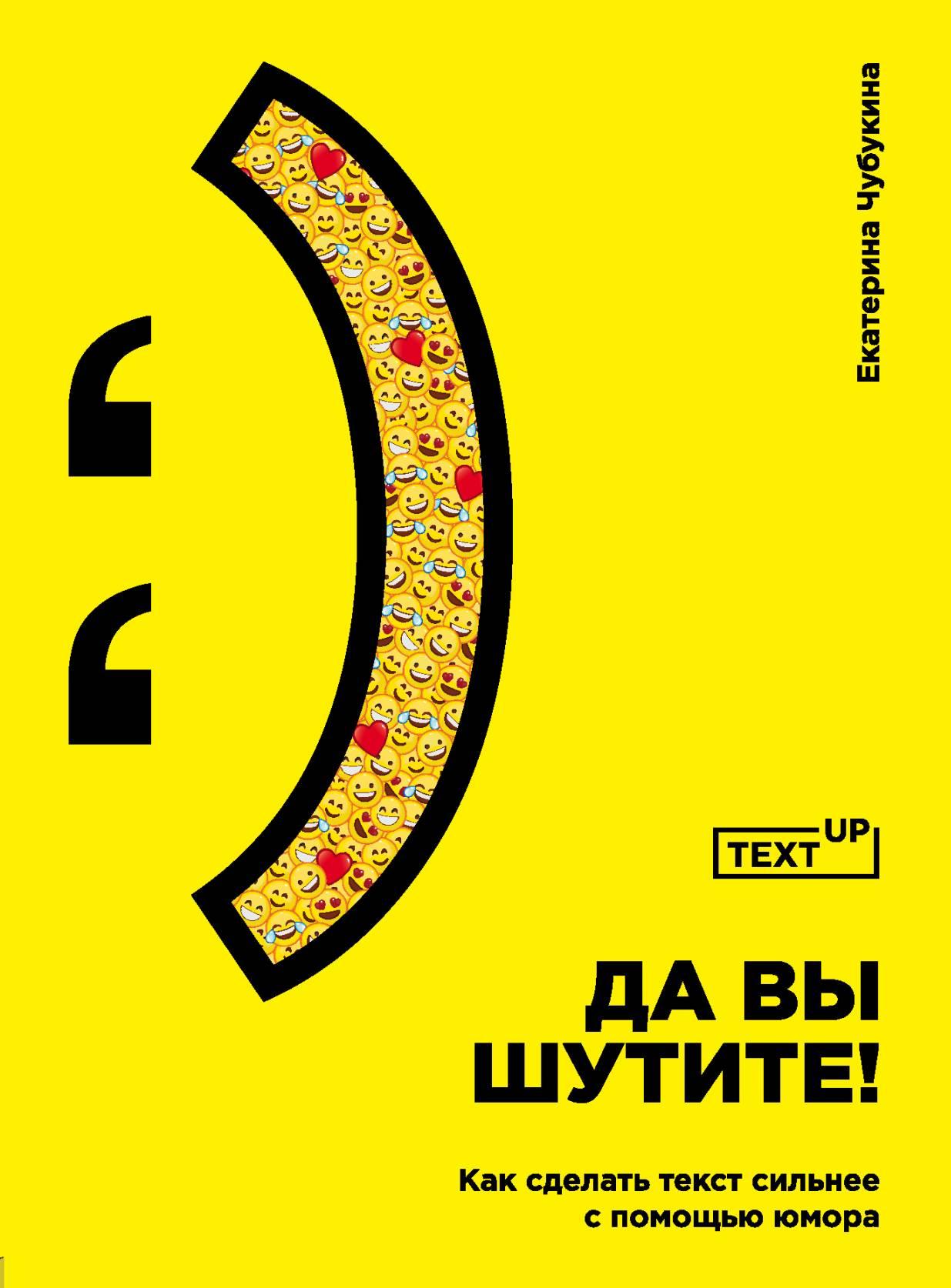 Купить книгу Да вы шутите! Как сделать текст сильнее с помощью юмора, автора Екатерины Чубукиной