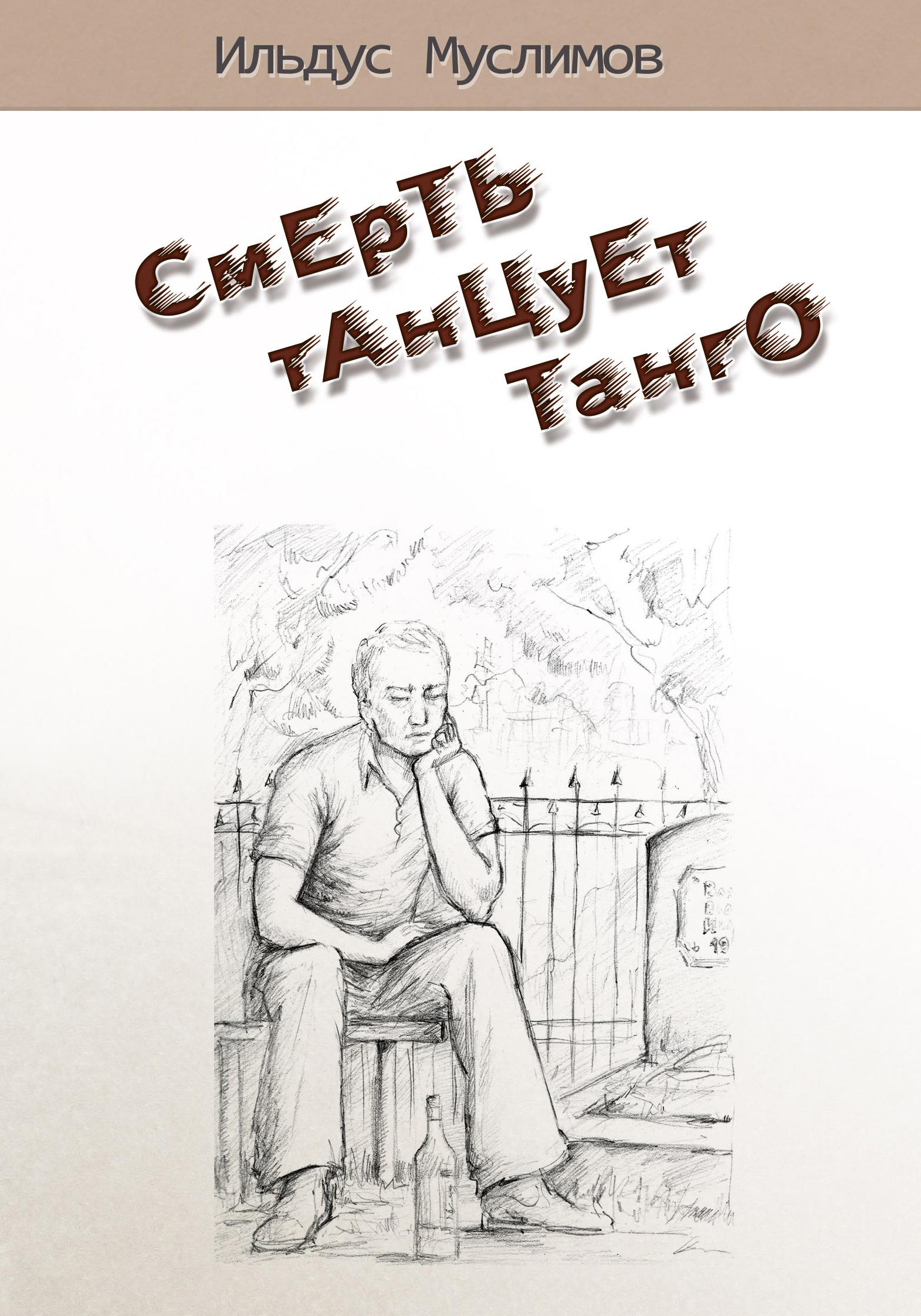 Купить книгу Смерть танцует танго, автора Ильдуса Муслимова