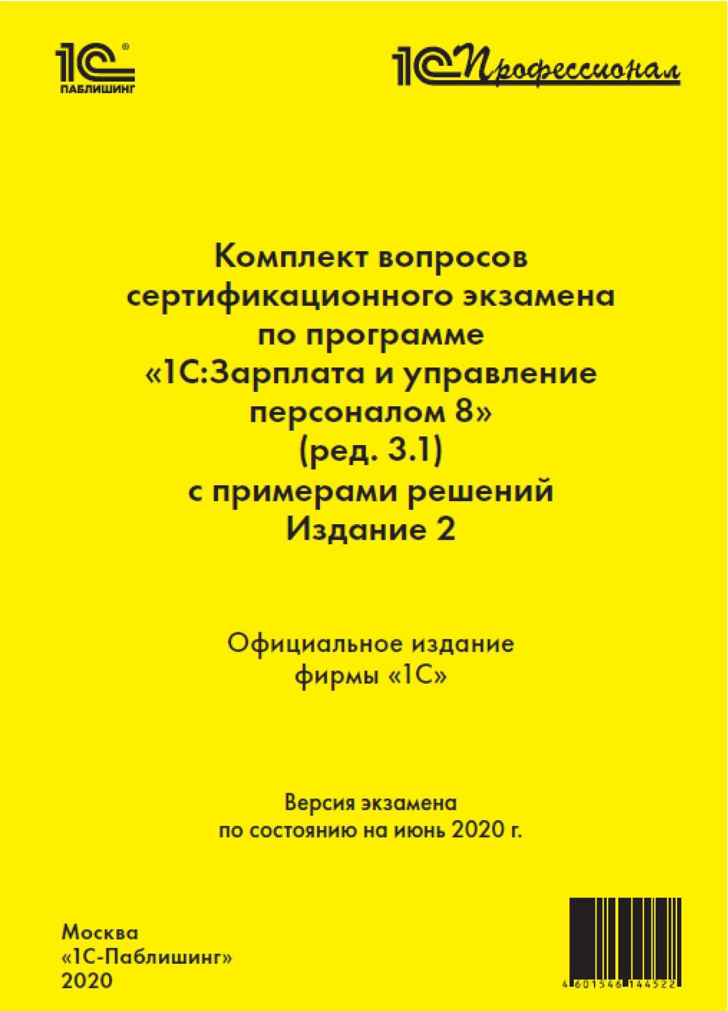 Купить книгу Комплект вопросов сертификационного экзамена «1С:Профессионал» по программе «1С:Зарплата и управление персоналом 8» (редакция 3.1) с примерами решений, автора