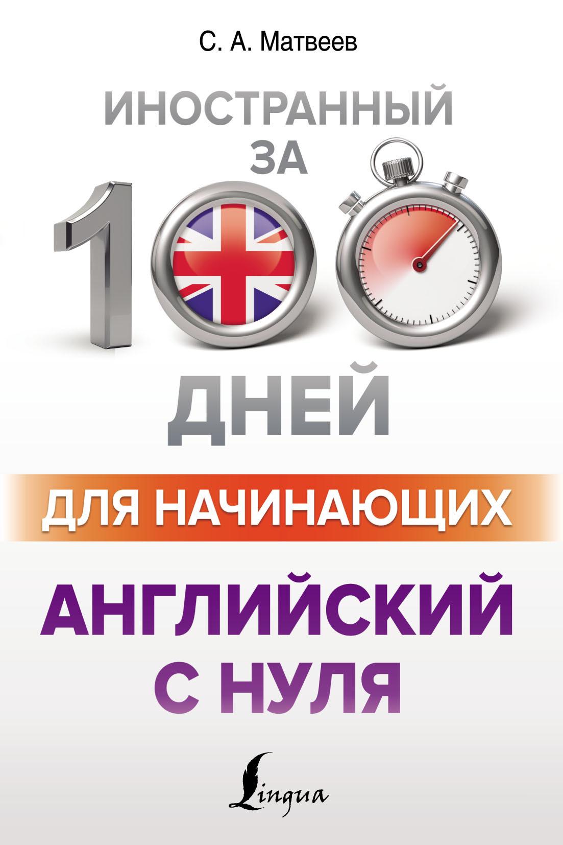 Купить книгу Английский с нуля, автора С. А. Матвеева