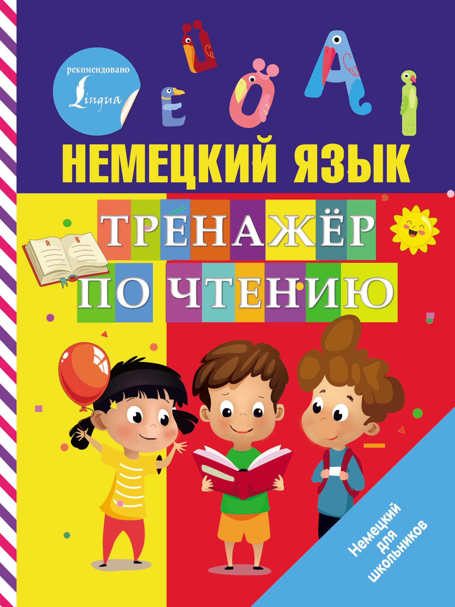 Купить книгу Немецкий язык. Тренажер по чтению, автора С. А. Матвеева