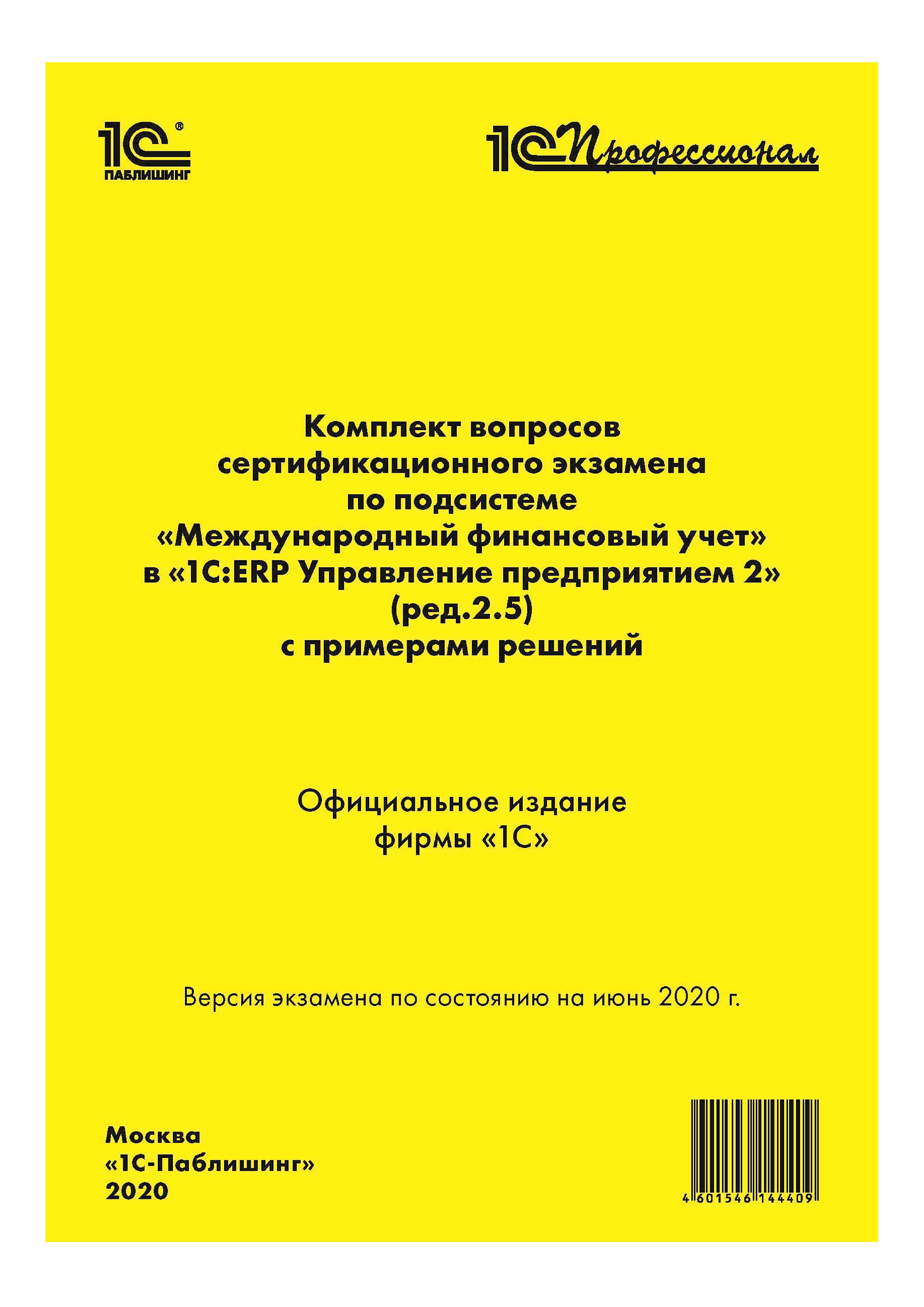 Купить книгу Комплект вопросов сертификационного экзамена «1С:Профессионал» по подсистеме «Международный финансовый учет» в «1С:ERP Управление предприятием 2» (ред. 2.5) с примерами решений, автора