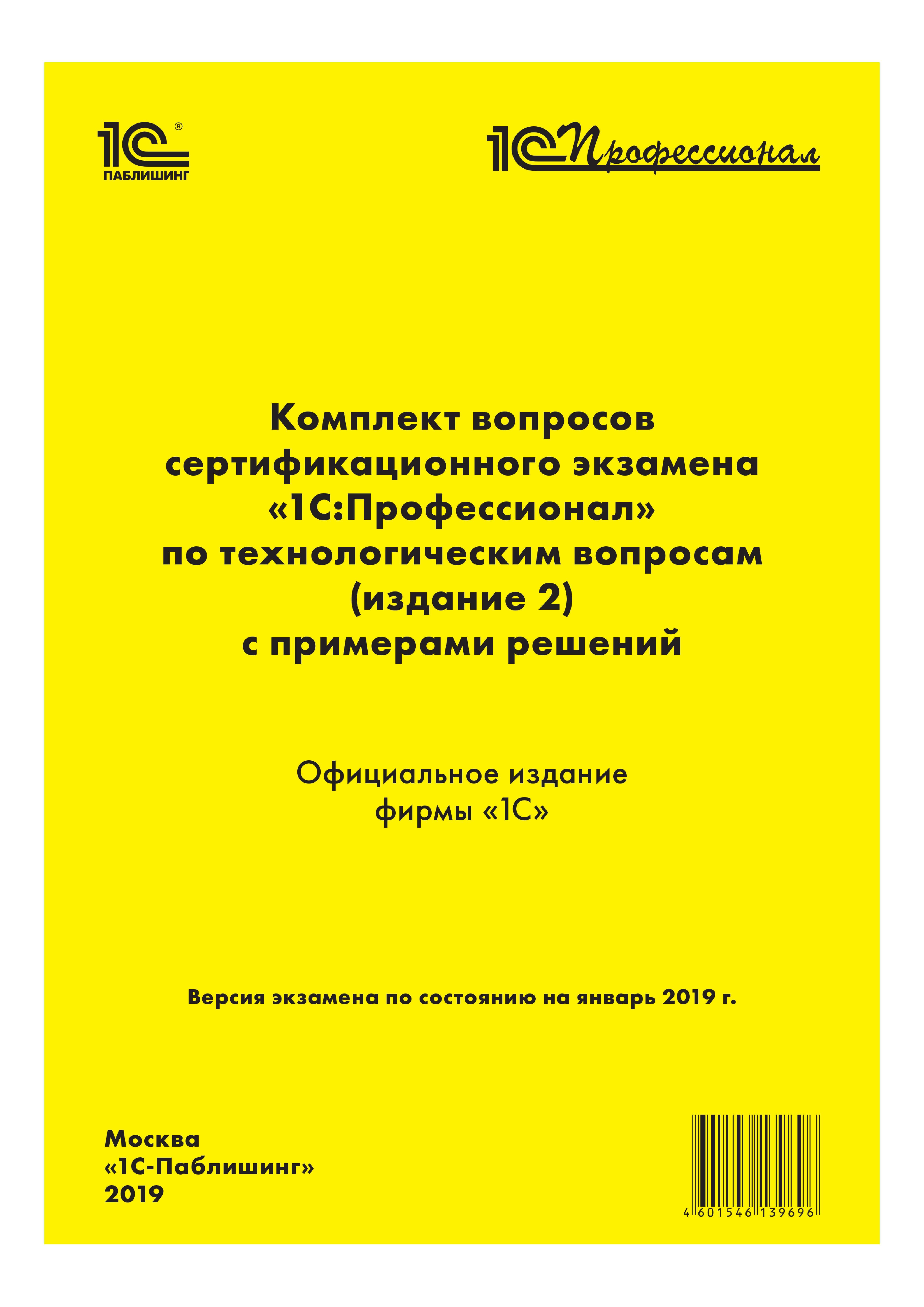 Купить книгу Комплект вопросов сертификационного экзамена «1С:Профессионал» по технологическим вопросам с примерами решений, автора