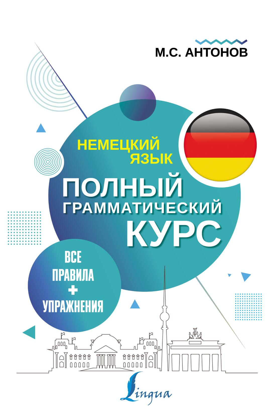 Купить книгу Немецкий язык. Все правила + упражнения. Полный грамматический курс, автора Михаила Антонова