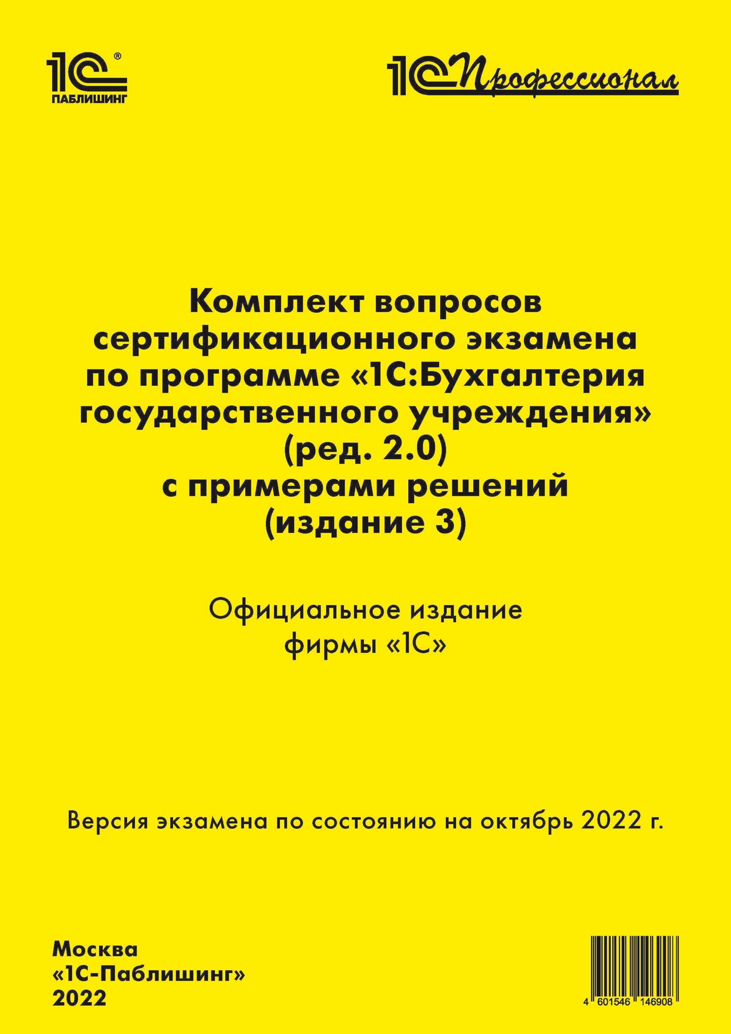 Купить книгу Комплект вопросов сертификационного экзамена «1С:Профессионал» по программе «1С:Бухгалтерия государственного учреждения 8» (ред. 2.0) с примерами решений (издание 2), автора
