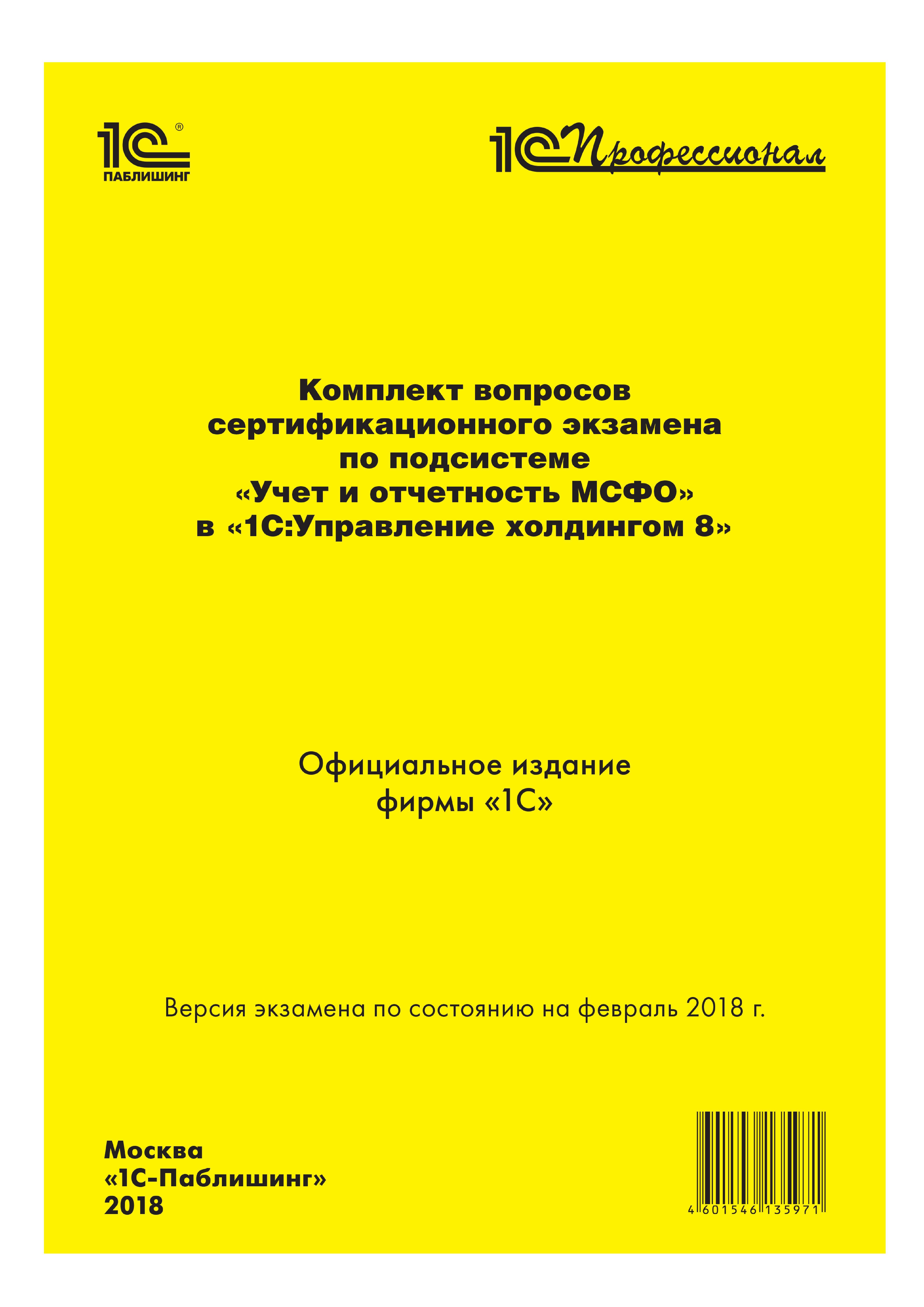 Купить книгу Комплект вопросов сертификационного экзамена «1С:Профессионал» по подсистеме «Международный финансовый учет» в «1С:Управление холдингом 8» с примерами решений, автора