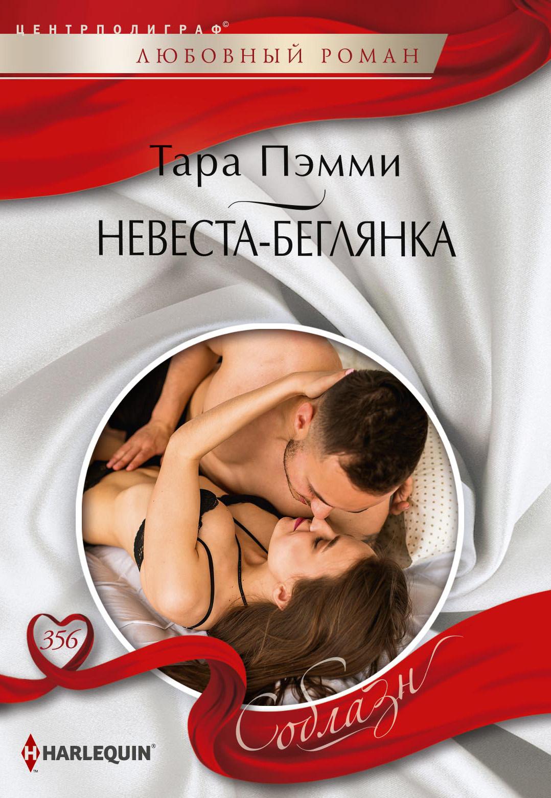 Купить книгу Невеста-беглянка, автора Тары Пэмми