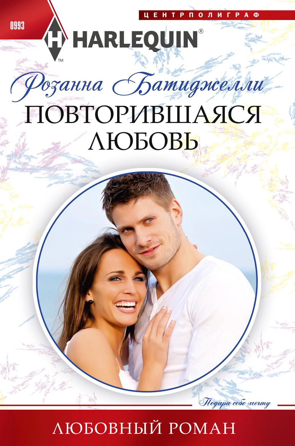 Купить книгу Повторившаяся любовь, автора Розанны Батиджелли