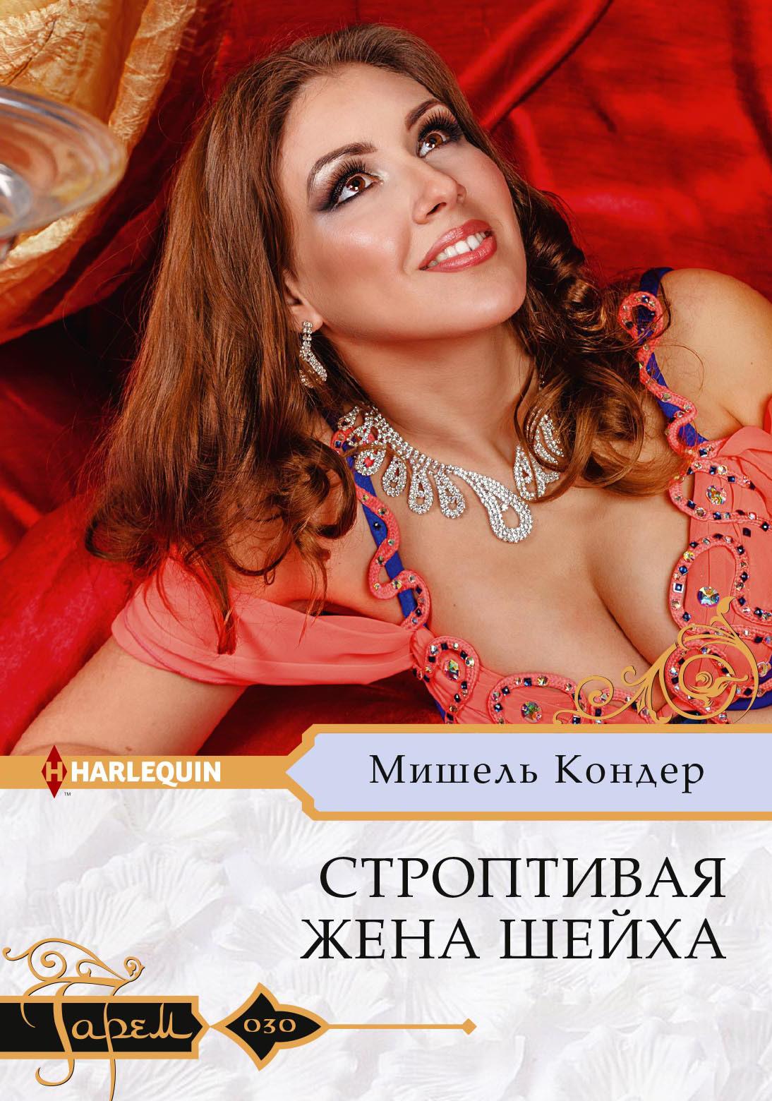 Купить книгу Строптивая жена шейха, автора Мишель Кондер