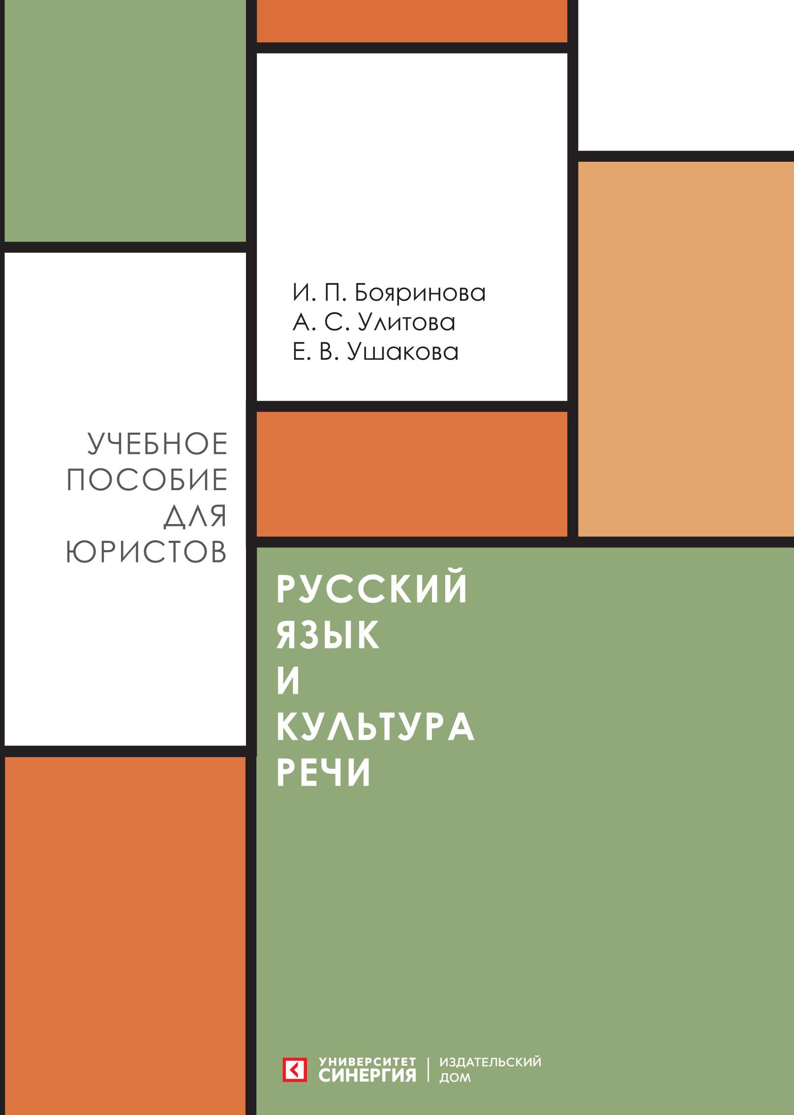 Купить книгу Русский язык и культура речи, автора