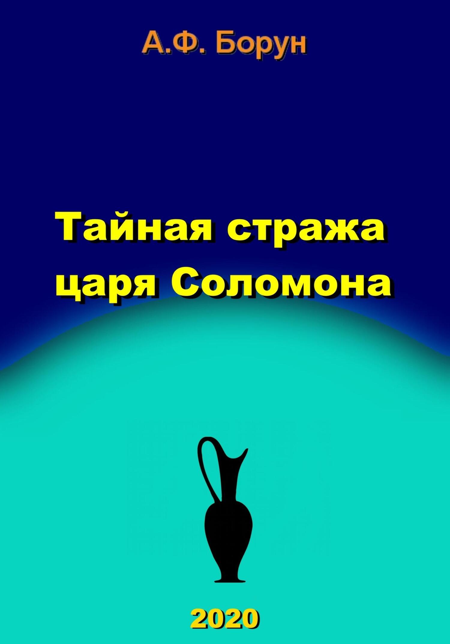 Купить книгу Тайная стража царя Соломона, автора Александра Феликсовича Боруна