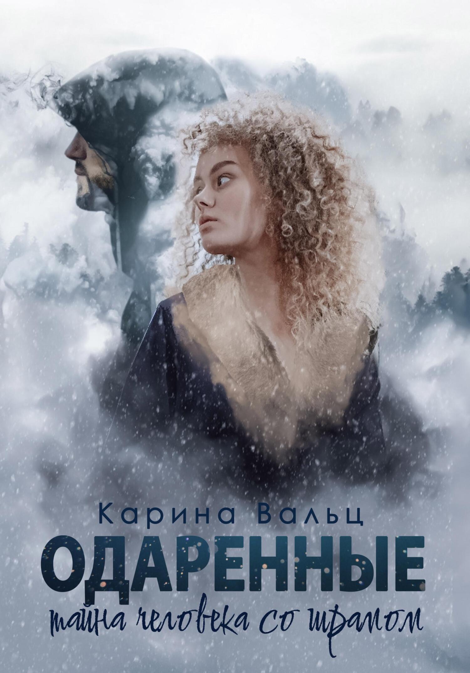 Купить книгу Тайна человека со шрамом, автора Карины Вальц
