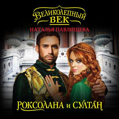 Купить книгу Роксолана и Султан, автора Натальи Павлищевой