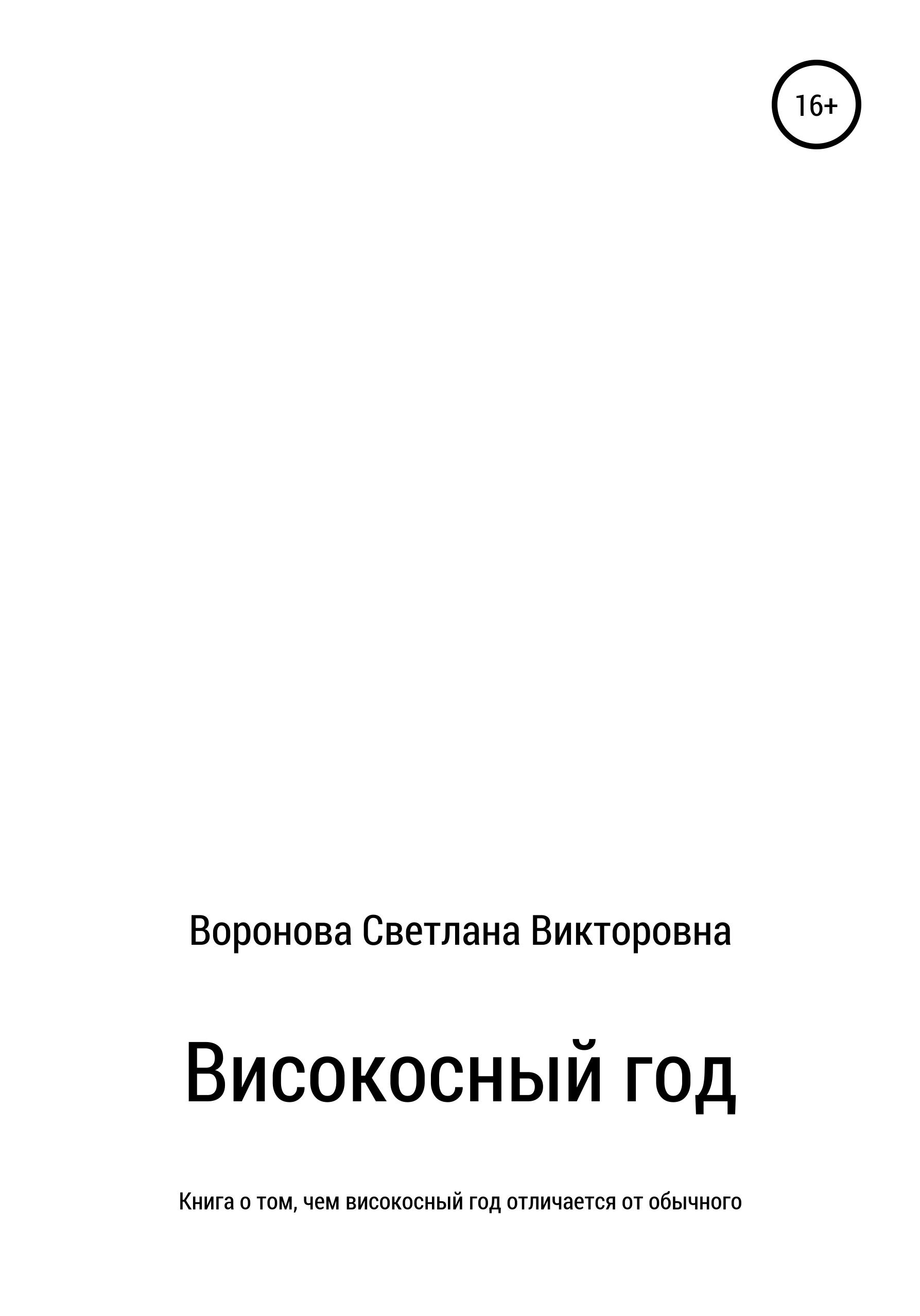 Купить книгу Високосный год, автора Светланы Викторовны Вороновой