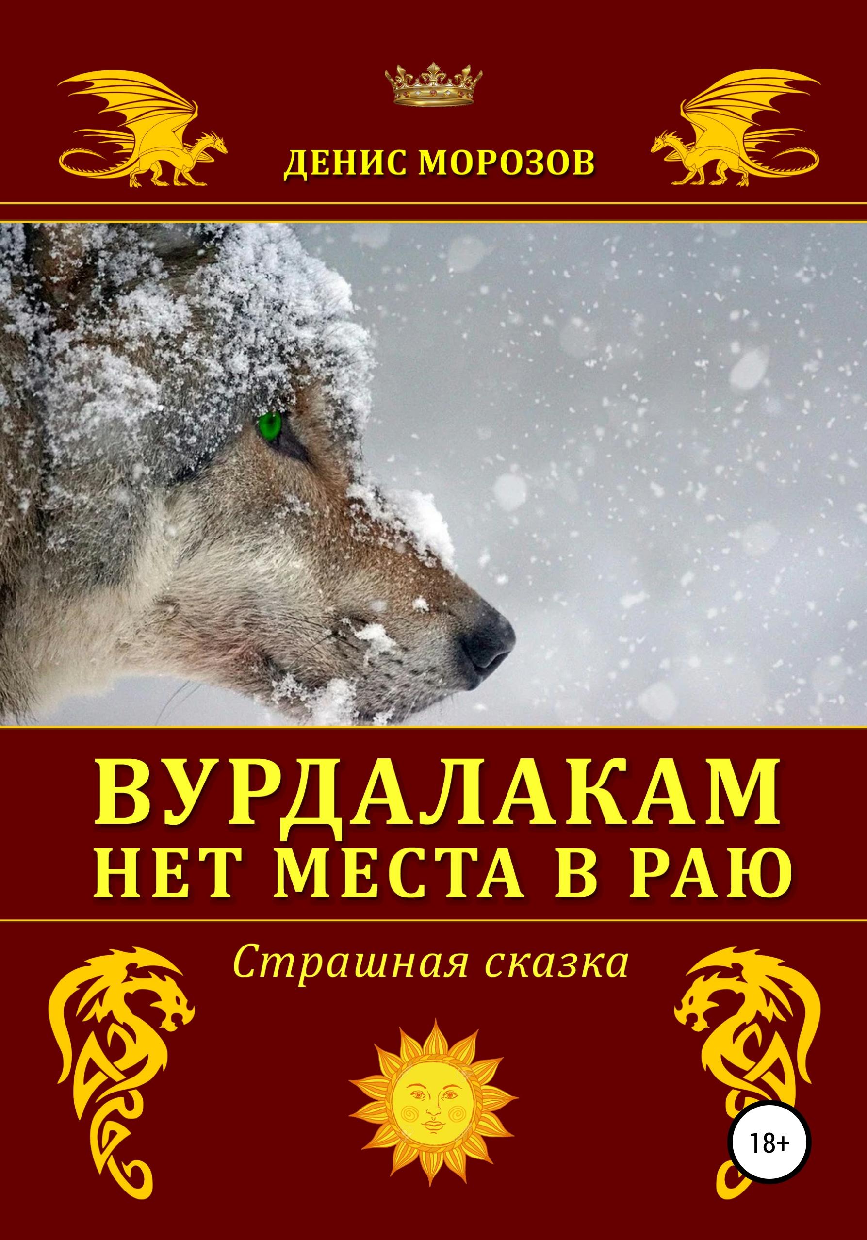 Купить книгу Вурдалакам нет места в раю, автора Дениса Владимировича Морозова