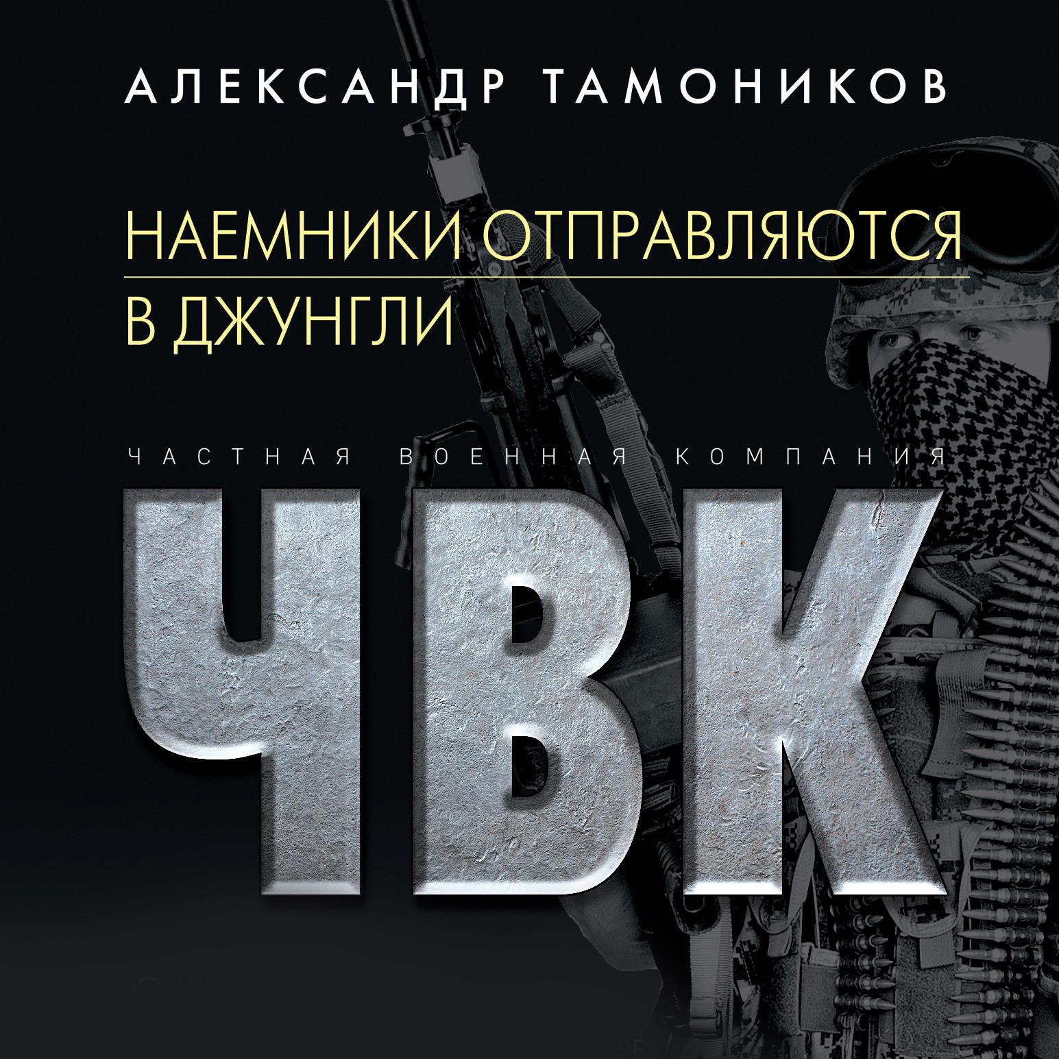Купить книгу Наемники отправляются в джунгли, автора Александра Тамоникова