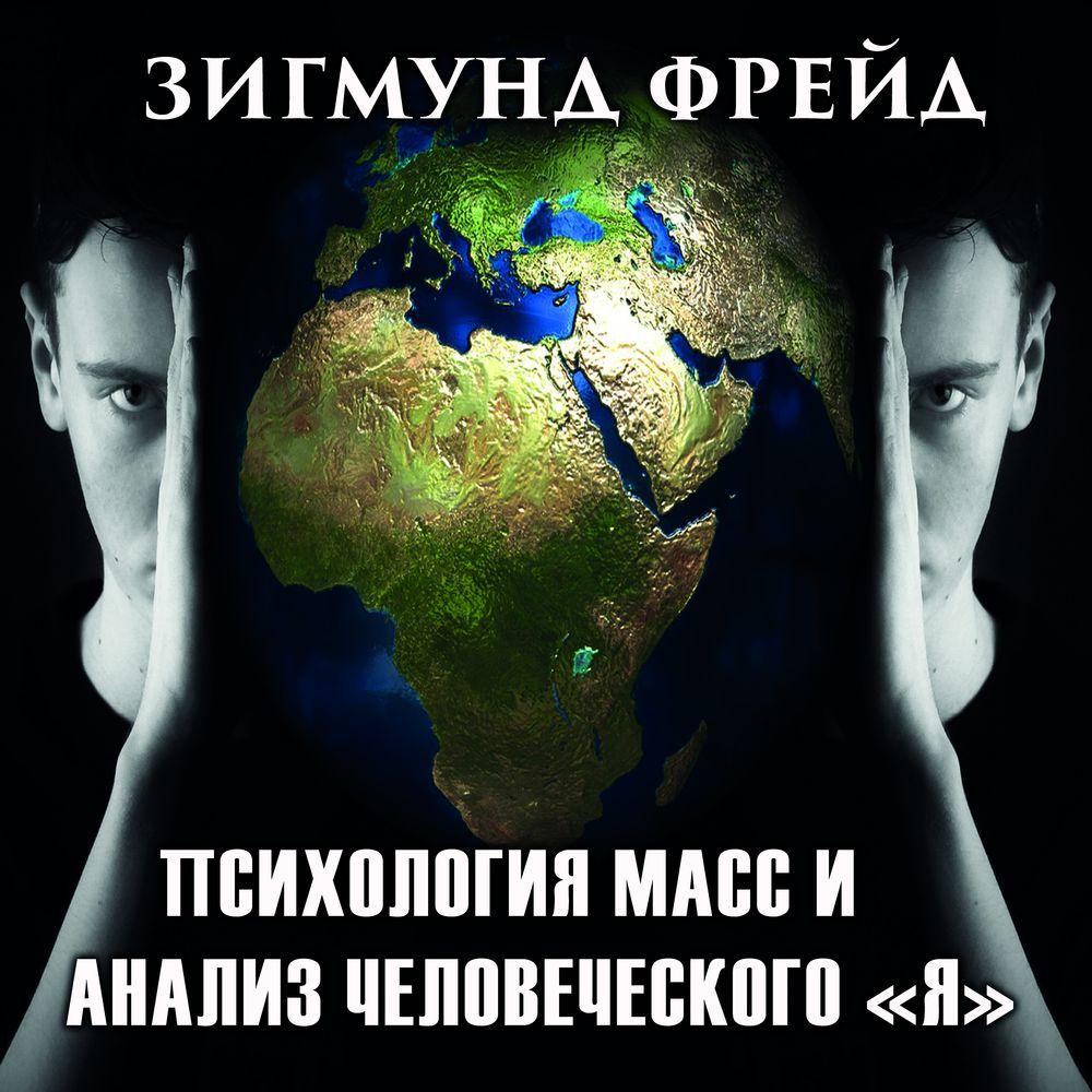 Купить книгу Психология масс и анализ человеческого «Я», автора Зигмунда Фрейда