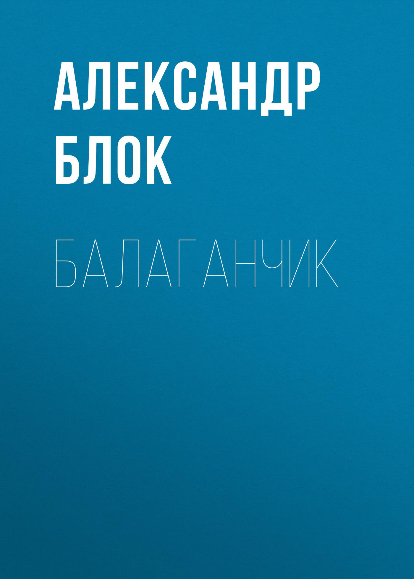 Купить книгу Балаганчик, автора Александра Блока