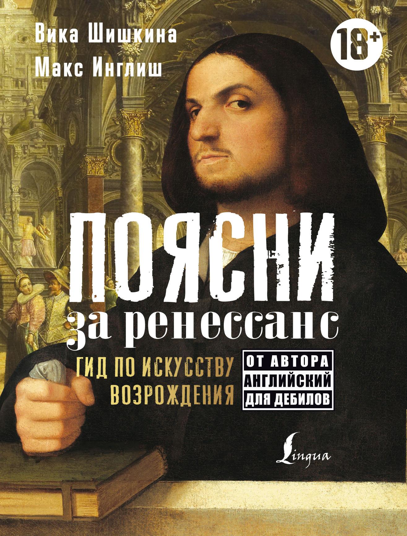Купить книгу Поясни за ренессанс. Гид по искусству Возрождения, автора Макса Инглиша
