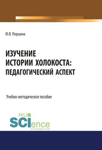 Купить книгу Изучение истории Холокоста: педагогический аспект, автора Ю. В. Першиной