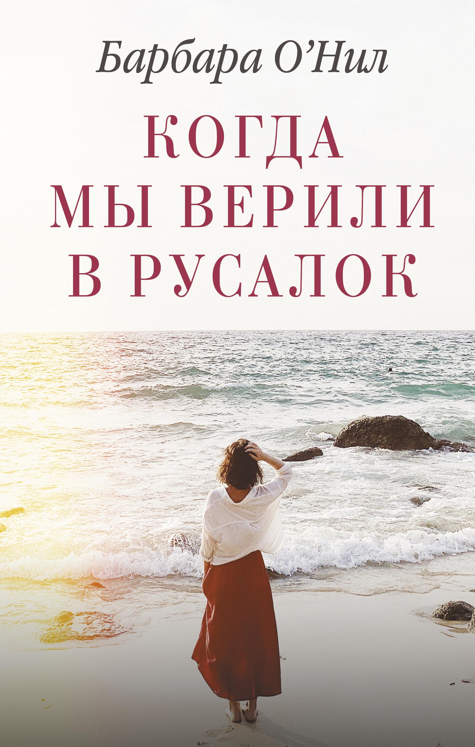 Купить книгу Когда мы верили в русалок, автора