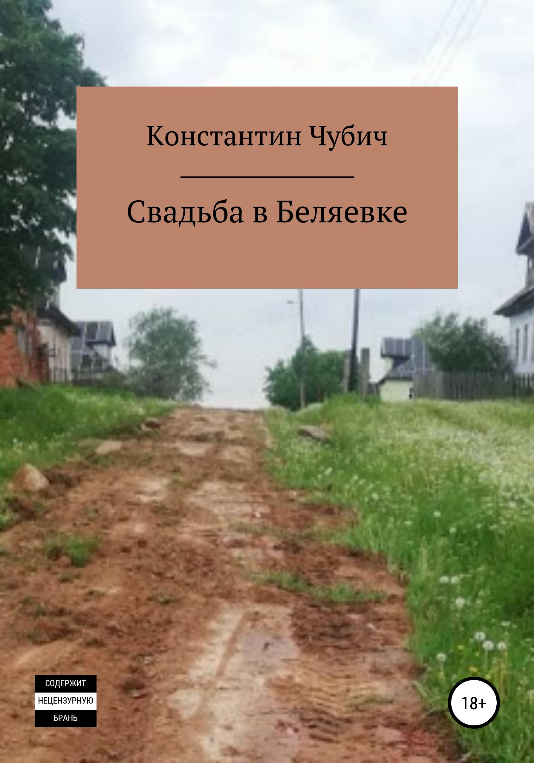 Купить книгу Свадьба в Беляевке, автора Константина Алексеевича Чубича
