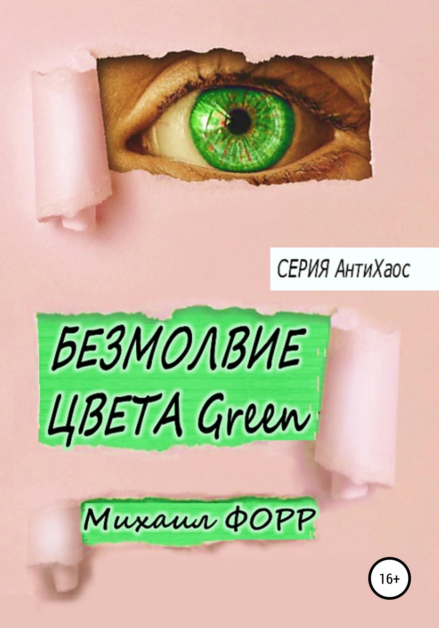 Купить книгу Безмолвие цвета Green, автора Михаила Форра