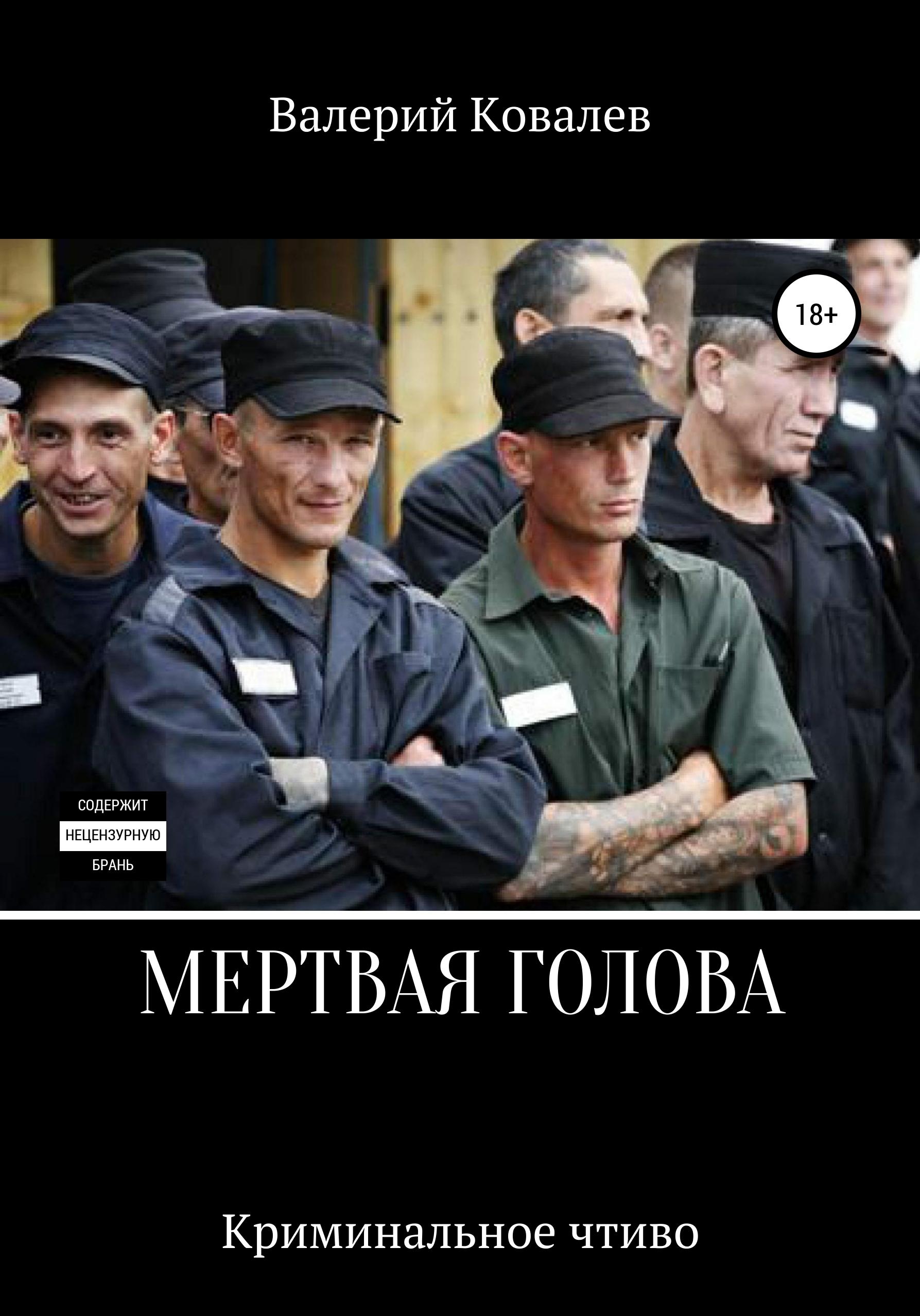 Купить книгу ПРОКУРОРСКИЕ РАССКАЗЫ, автора Валерия Николаевича Ковалева