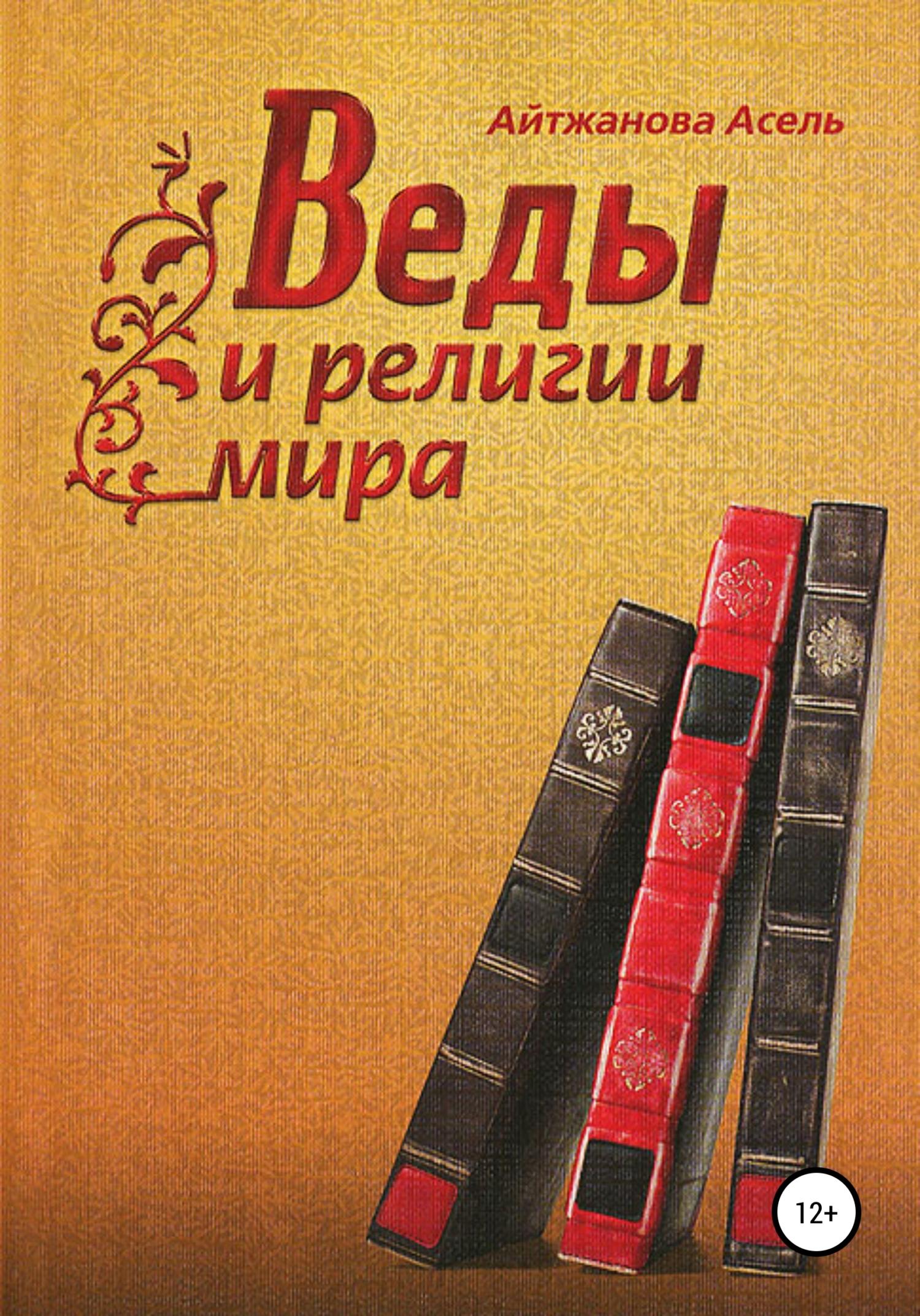 Купить книгу Веды и религии мира, автора Асель Казбековны Айтжановой