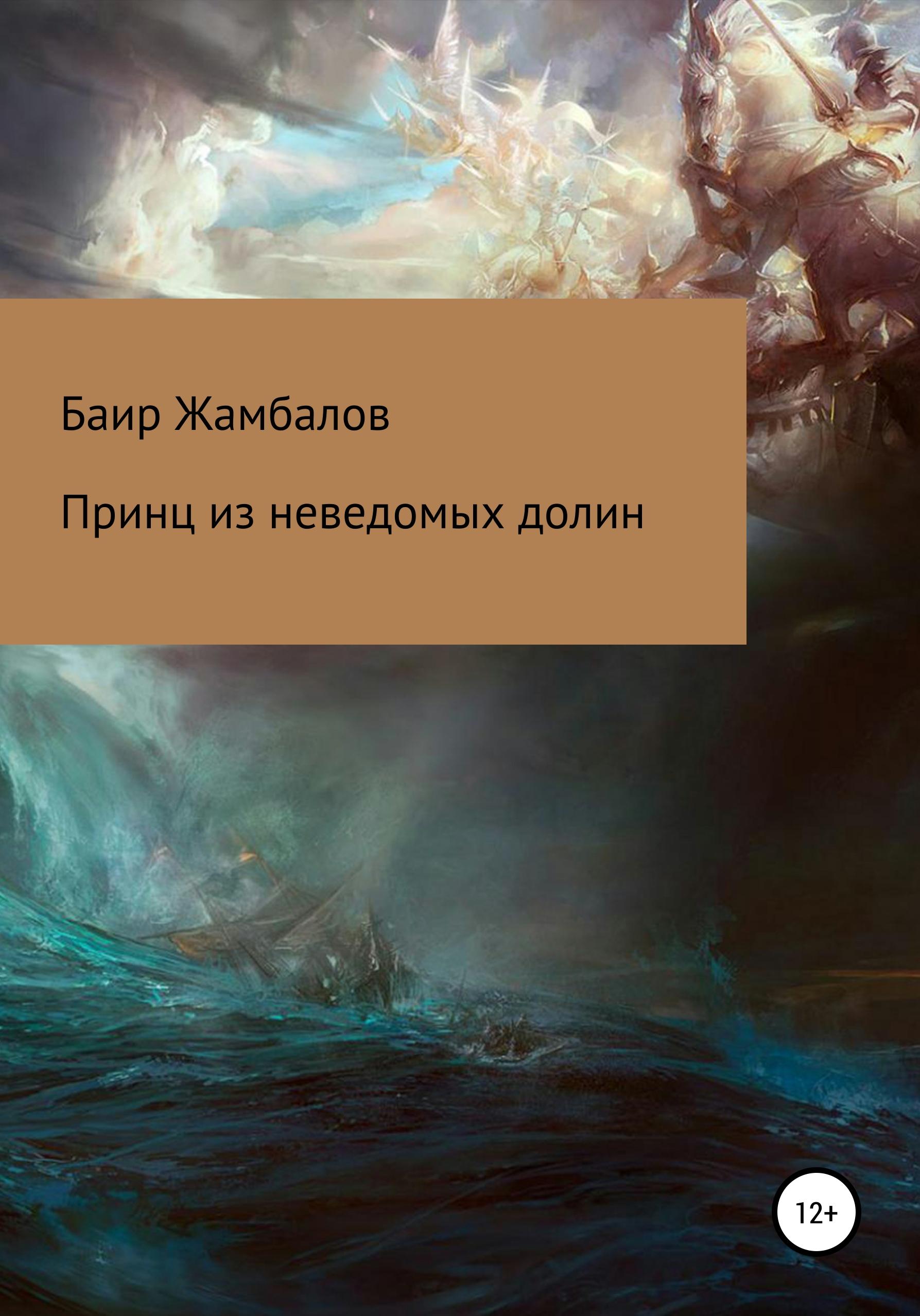 Купить книгу Принц из неведомых долин, автора Баира Владимировича Жамбалова