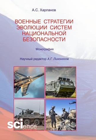 Купить книгу Военные стратегии эволюции систем национальной безопасности, автора Алексея Харланова