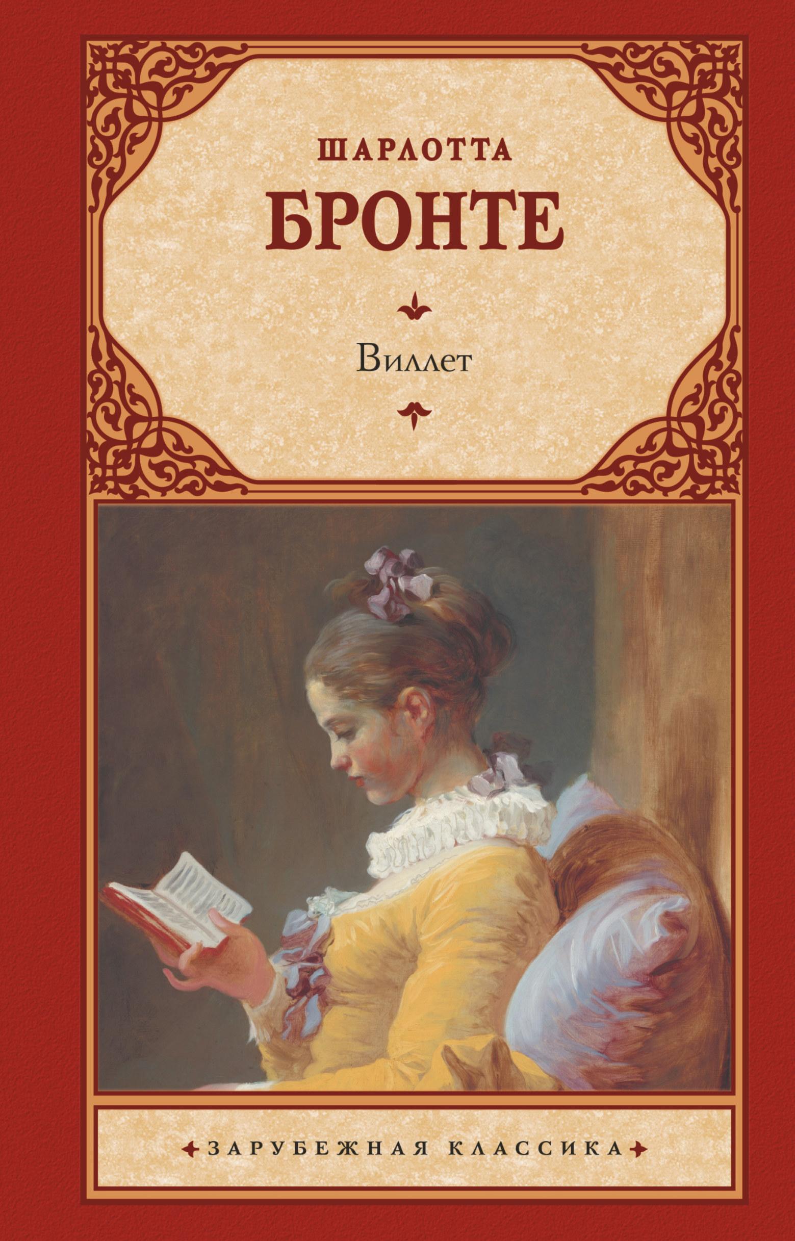 Купить книгу Виллет, автора Charlotte Bronte