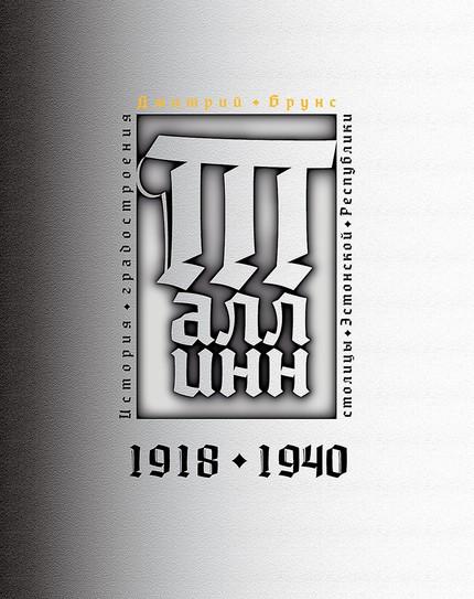 Купить книгу Архитектурные и исторические шедевры Таллинна, автора Dmitri Bruns
