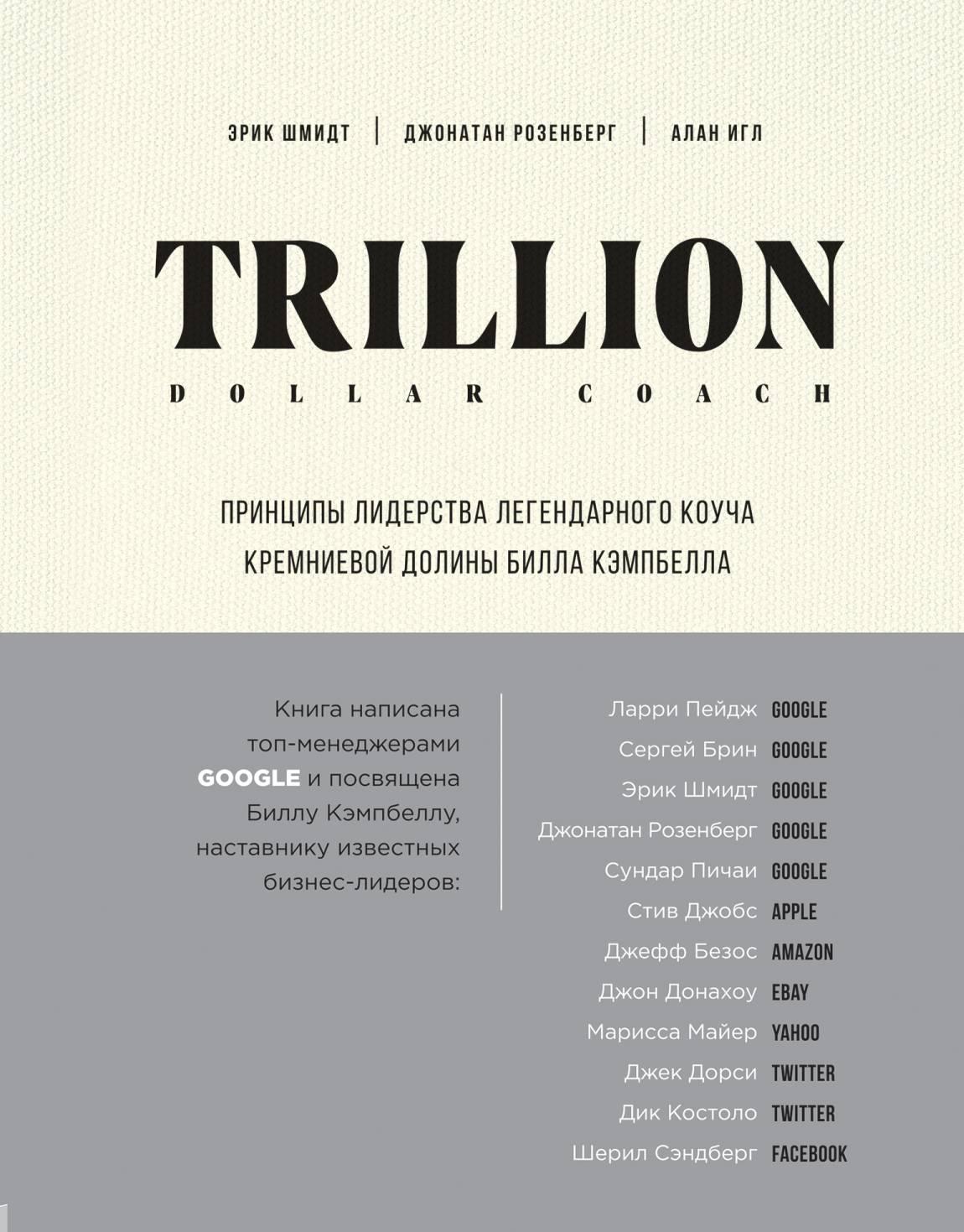 Купить книгу Trillion Dollar Coach. Принципы лидерства легендарного коуча Кремниевой долины Билла Кэмпбелла, автора Эрика Шмидта