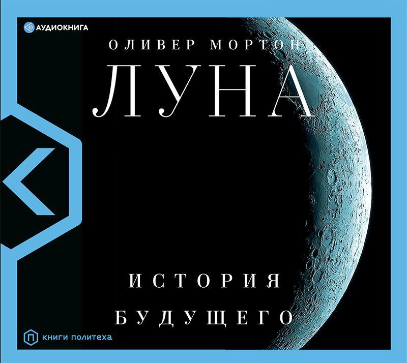 Купить книгу Луна. История будущего, автора Оливера Мортона