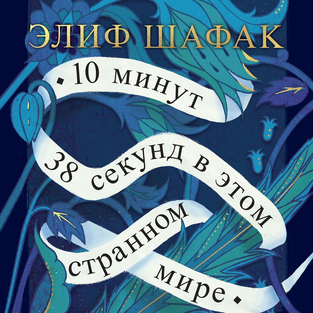 Купить книгу 10 минут 38 секунд в этом странном мире, автора Элиф Шафак