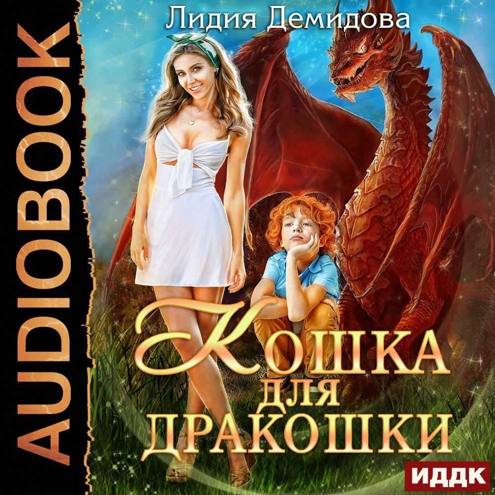 Купить книгу Кошка для дракошки, автора Лидии Демидовой