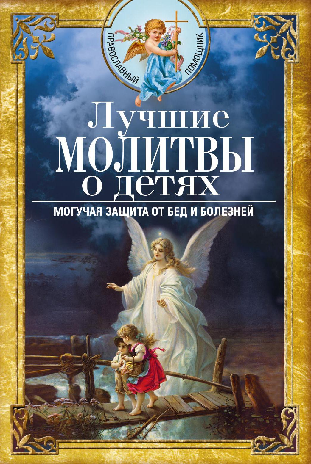 Купить книгу Лучшие молитвы о детях. Могучая защита от бед и болезней, автора