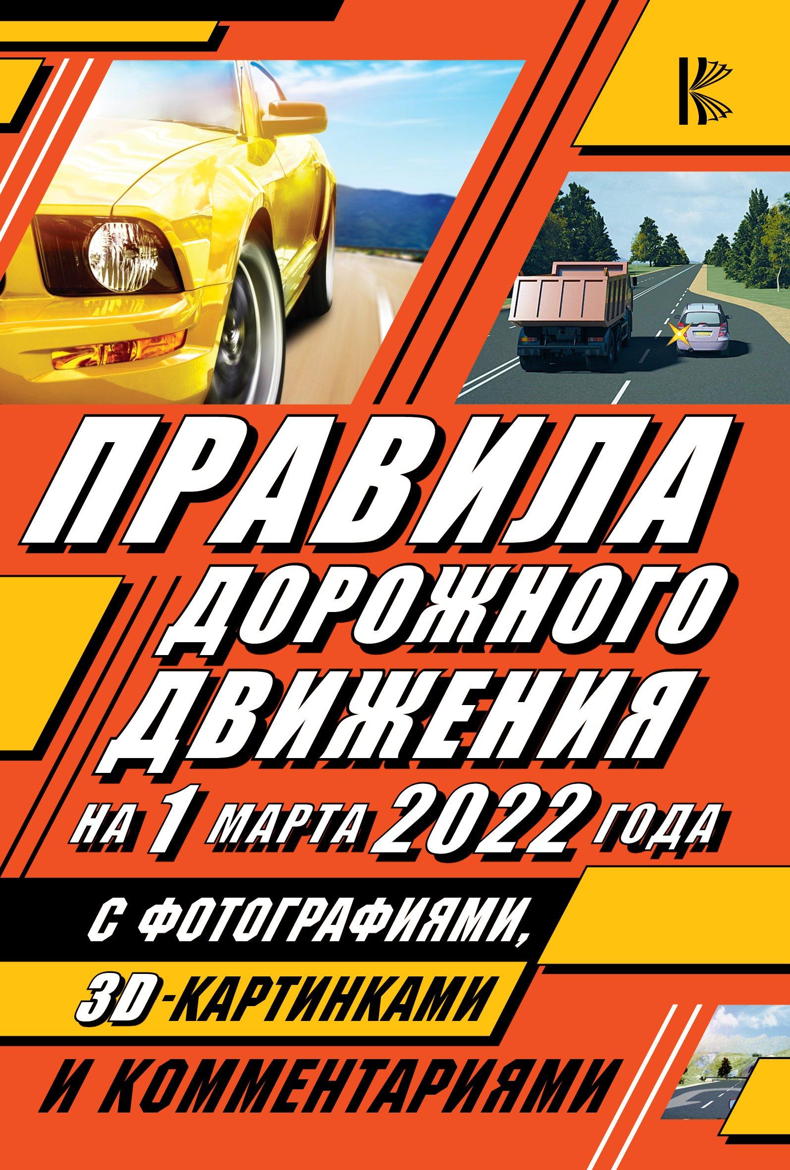 Купить книгу Правила дорожного движения 2021 с фотографиями в 3D, картинками и комментариями, автора