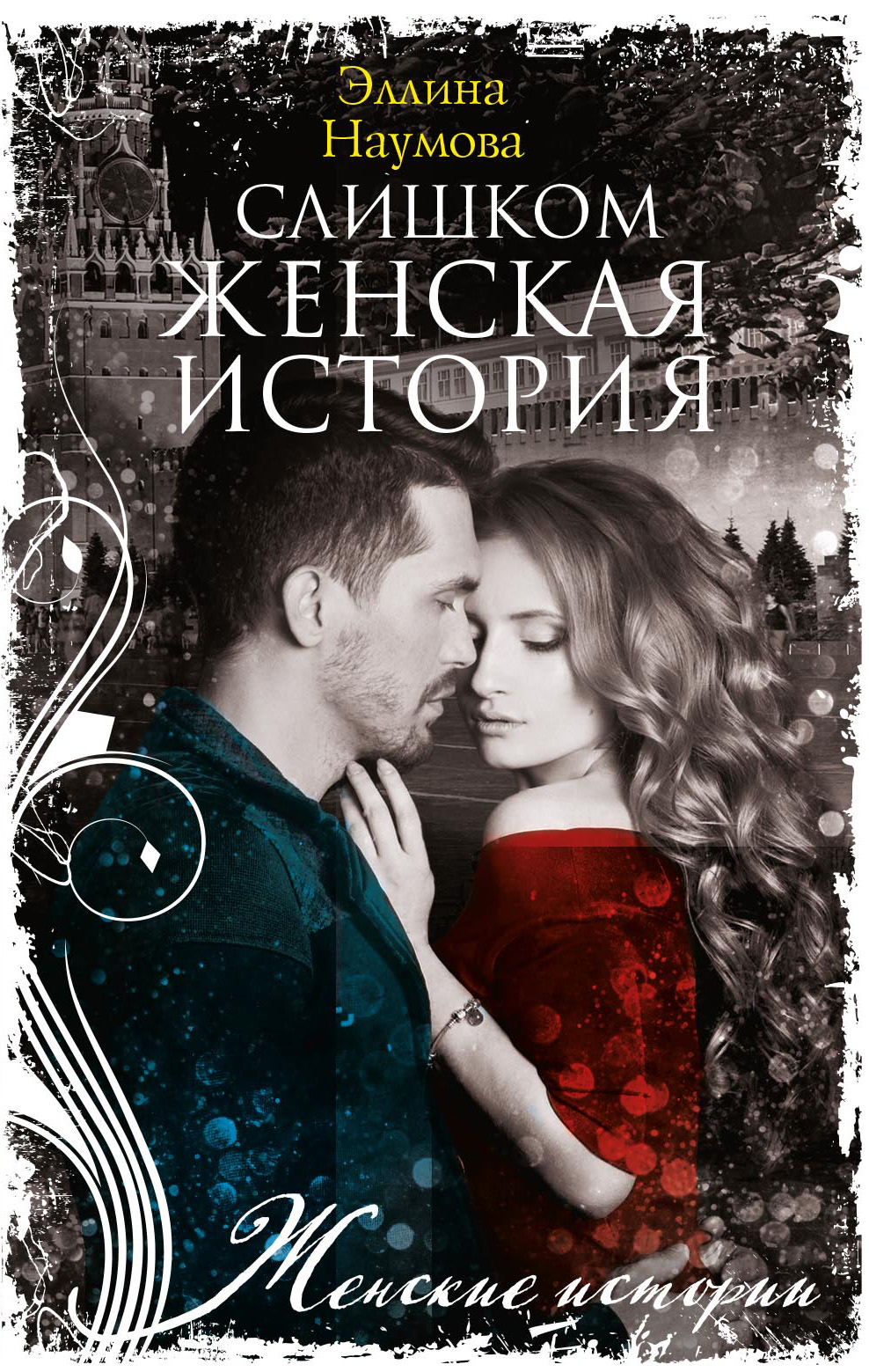 Купить книгу Слишком женская история, автора Эллины Наумовой