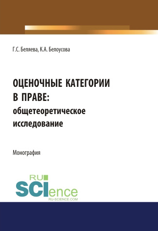 Купить книгу Оценочные категории в праве: общетеоретическое исследование, автора Галины Беляевой