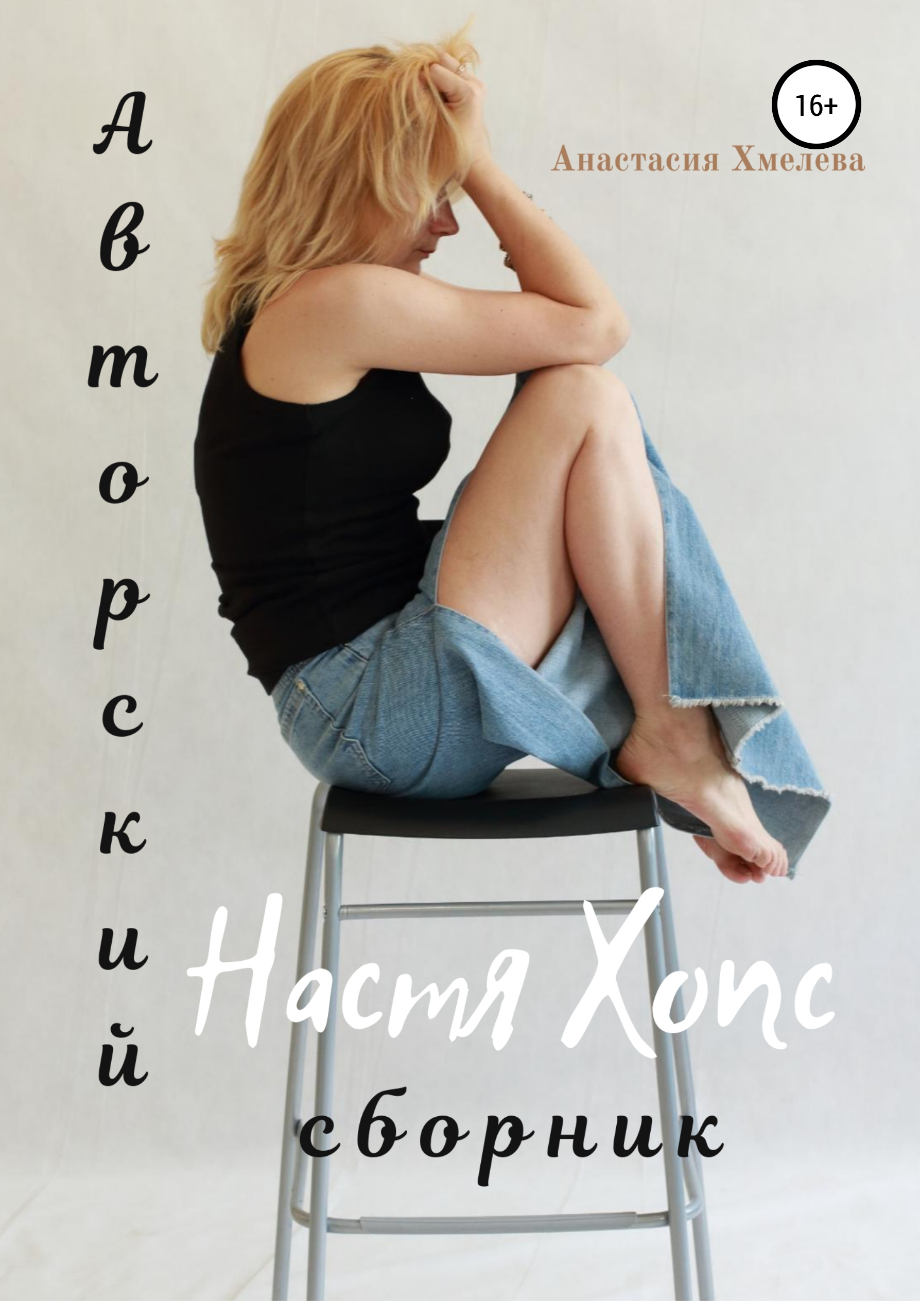 Купить книгу Авторский сборник Настя Хопс, автора Анастасии Хмелевой