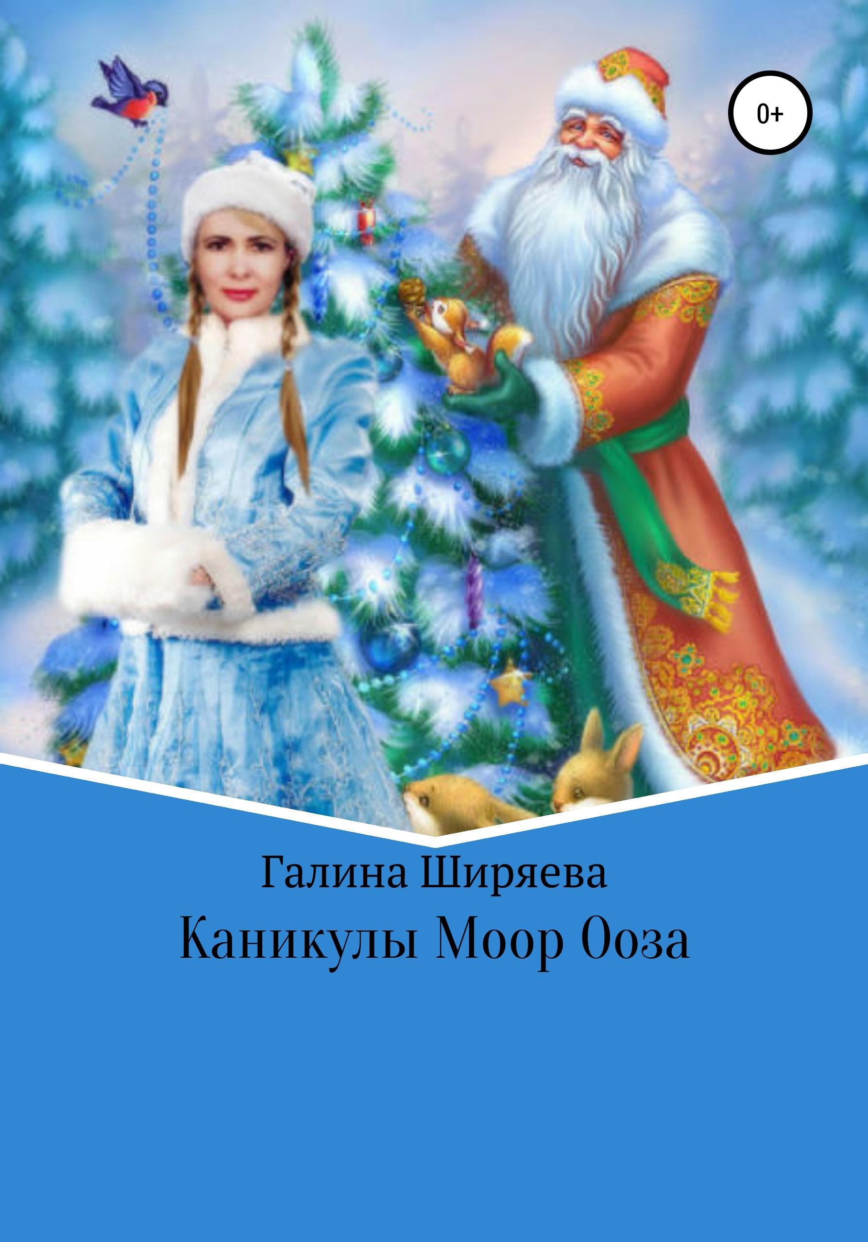 Купить книгу Каникулы Моор Ооза, автора Галины Ширяевой