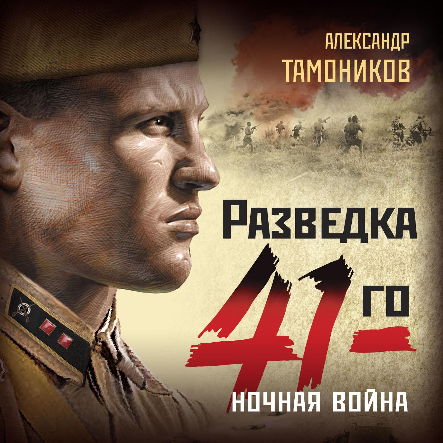 Купить книгу Ночная война, автора Александра Тамоникова