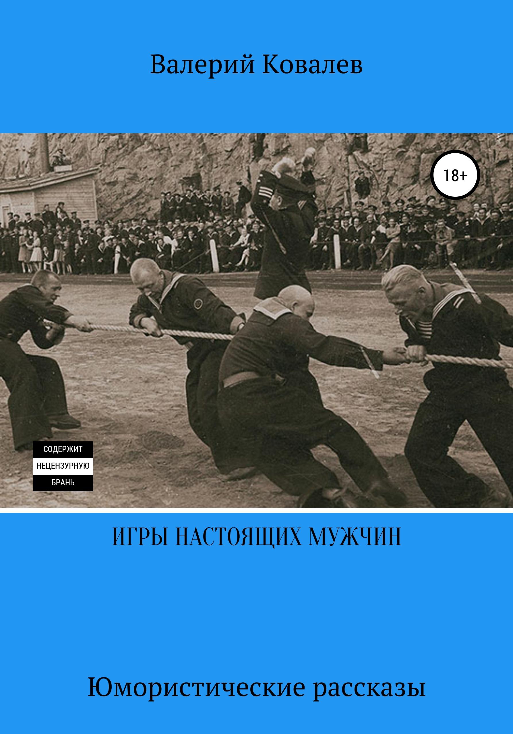 Купить книгу Игры настоящих мужчин. Юмористические рассказы, автора Валерия Николаевича Ковалева