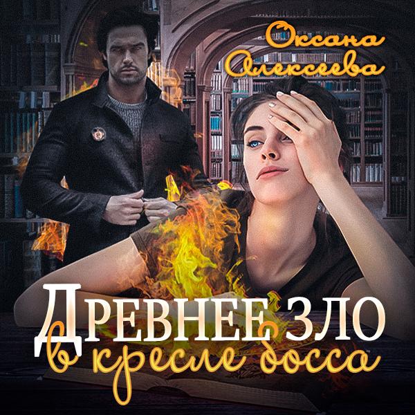 Купить книгу Древнее зло в кресле босса, автора Оксаны Алексеевой