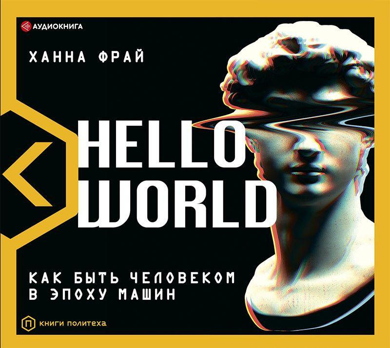 Купить книгу Hello World. Как быть человеком в эпоху машин, автора Ханны Фрай